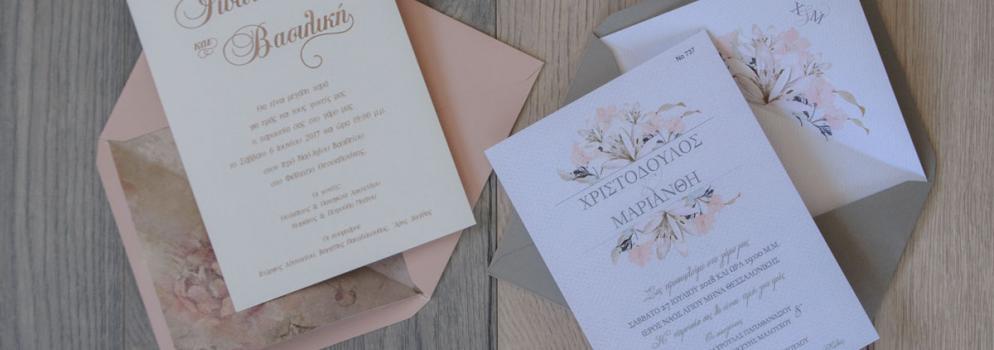 Προσκλητήρια γάμου typostar* κωδ. 7370 & 7480